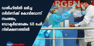 68 medical staffers quarantined after Covid-19 suspect dies