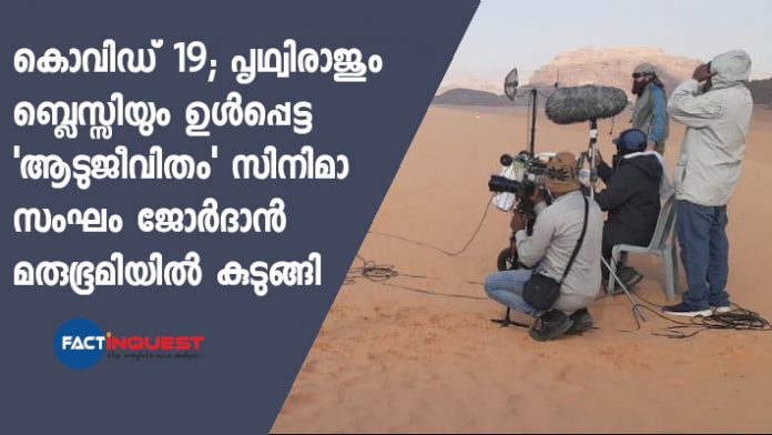 team aadujeevitham trapped at jordan due to covid 19
