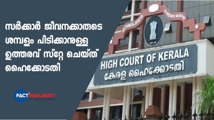 Kerala High court stays the government of Kerala's salary cut order