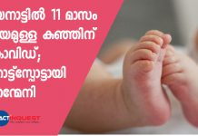 covid confirmed for 11-month-old baby in Wayanad