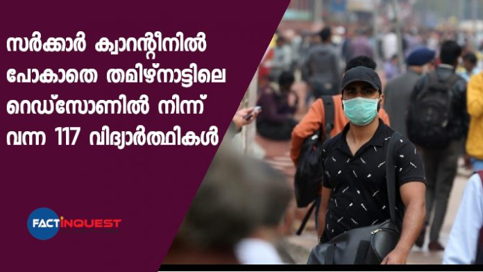 The students who returned to Kerala from Tamil Nadu did not enter the quarantine