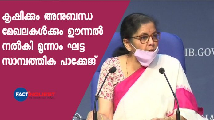 Finance Minister Nirmala Sitharaman announce third tranche of Centre's economic package