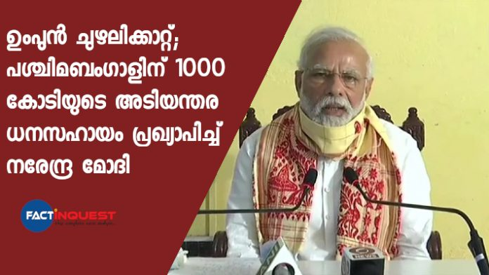 PM Modi announces Rs 1,000 cr immediate relief for Cyclone Amphan-hit Bengal