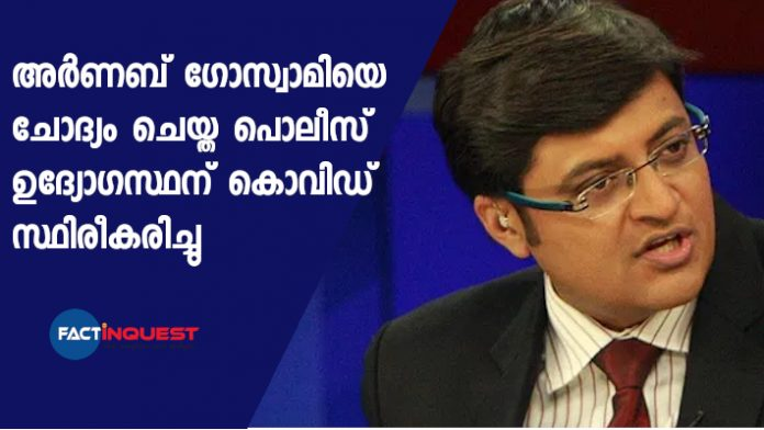 Cop Probing Arnab Goswami Tests Positive for COVID-19, Says Salve