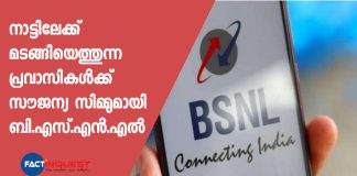 BSNL offers free sim to NRIs who return from foreign countries