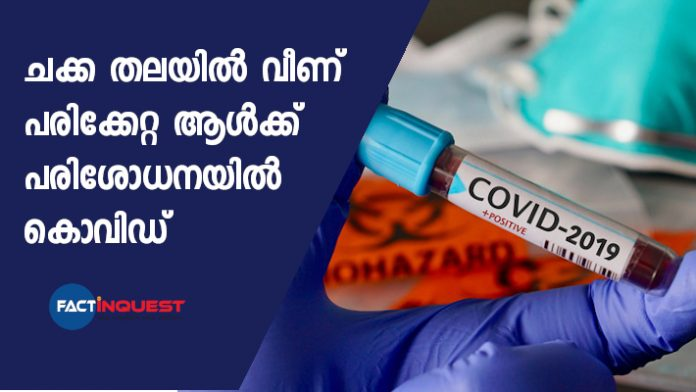 Youth confirmed covid positive in Kannur without showing any symptoms