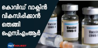 ICMR teams up with Bharat Biotech to develop Covid-19 vaccine