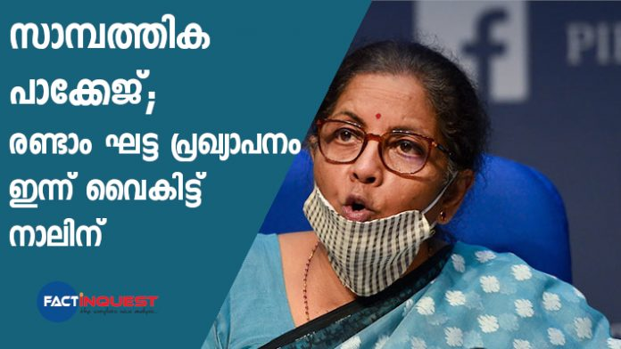 FM Sitharaman's 2nd phase of the announcement on the economic package today at 4 pm