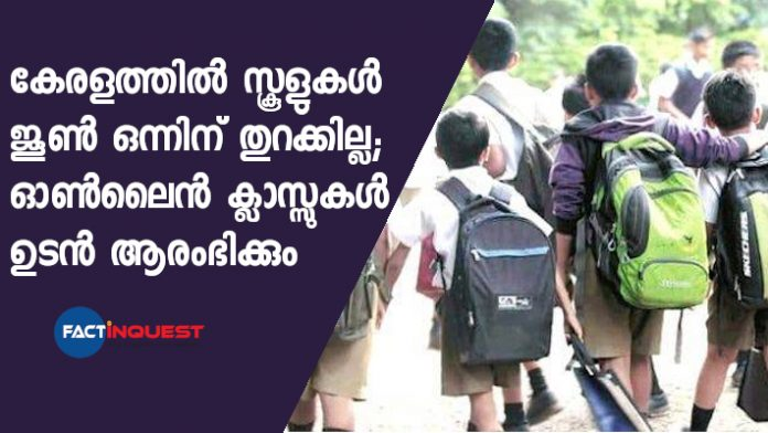 Schools in kerala will not open from june 1