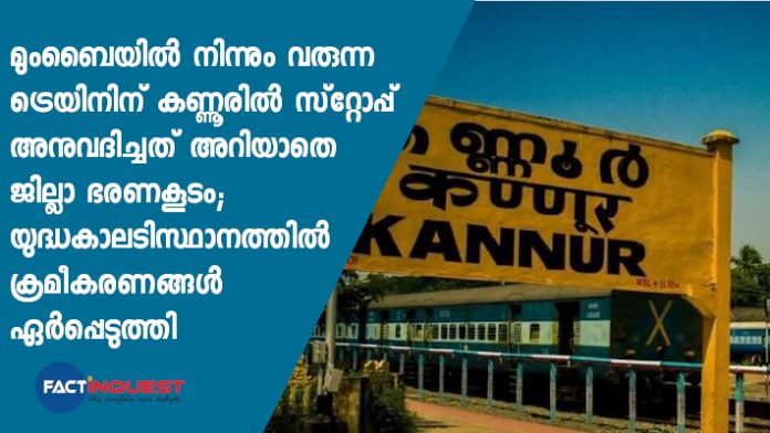 authorities unaware of a train stop in Kannur
