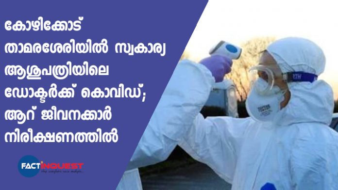 Doctor in a private clinic at Kozhikode confirmed covid 19