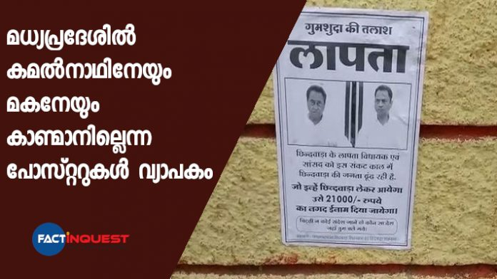 'Missing' posters of Kamal Nath, his son appear in MP's Chhindwara