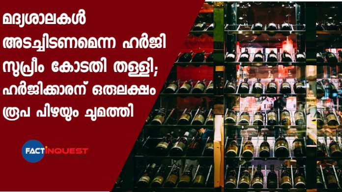 SC dismisses the plea for the closure of Liquor Shop, with one lakh rupees penalty