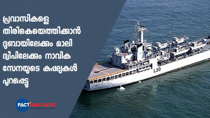3 Naval Ships Sent to Evacuate Indians Stranded in the Maldives, UAE