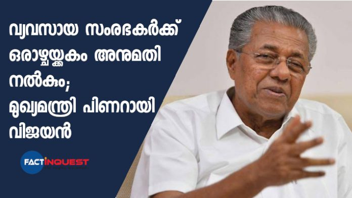 The license in one week for new Industries says Pinarayi Vijayan
