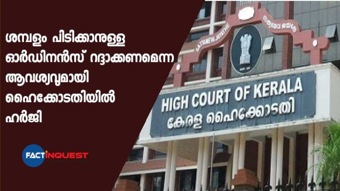 plea in Kerala high court against the salary ordinance of state government