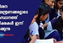 Kerala SSLC, Plus Two Exam, guidelines