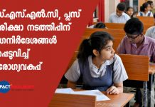 Health Department issued guidelines about Kerala SSLC, Plus Two exams