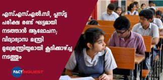 SSLC and Higher secondary exams in Lockdown