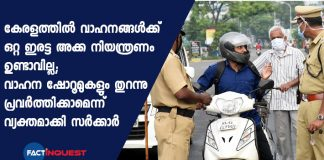 No vehicle restriction in Kerala