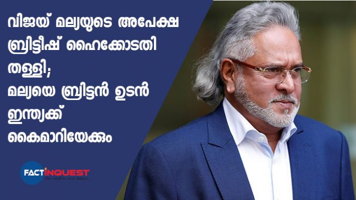 Vijay Mallya Out Of Legal Options, May Be Extradited Within A Month