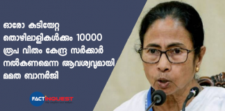 mamta banerji ask the center to transfer rs 10000 cash to each migrant worker