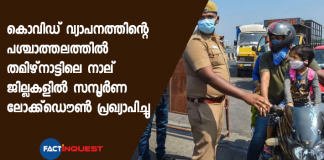 tamilnadu cm anounce complete lockdown in four districts
