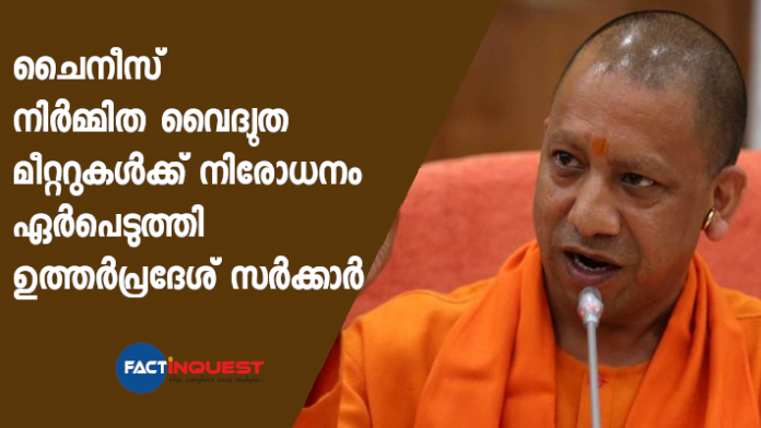 yogi adhithyanath govt. bans use of china made electricity meters
