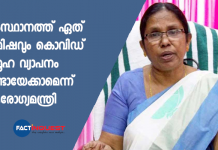 community spread chance in kerala says health minister kk shailaja