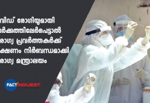 kerala health department provide instructions for health workers