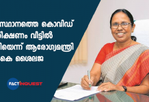 Health Minister KK Shailaja says the Kovid surveillance at home is enough