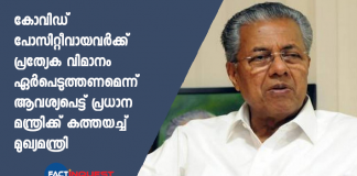 pinarayi vijayan write letter to narendra modi on expatriates covid test
