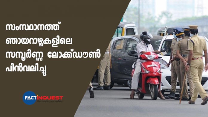 no complete lockdown on sundays in kerala from 28 june 2020