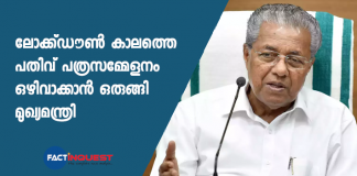 CM Pinarayi Has Decided To Stop His Daily Press Conferences On Coronavirus