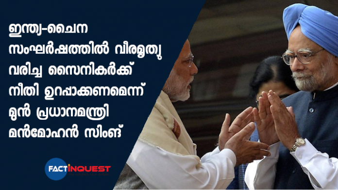 manmohan singh send letter to prime minister modi to ensure justice for soldiers died in galwan valley