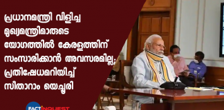 kerala will not give the chance to speak in prime minister meeting