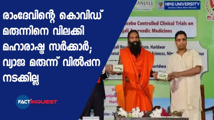 Maharashtra minister warns Ramdev on Coronil, says the state will not allow the sale of spurious medicines