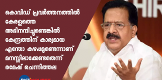 kerala opposition leader criticizes pinarayi government decision