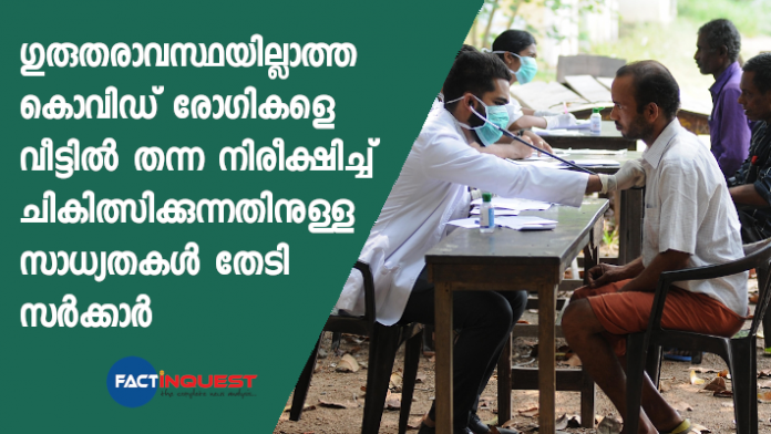 covid patients treatment in house kerala government searching for possibilities