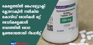 hydroxychloroquine more effective against covid says official kerala document