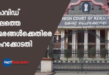 plea in kerala high court to stop protest of political parties during covid period