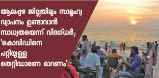 There is a chance of community spread in Alappuzha