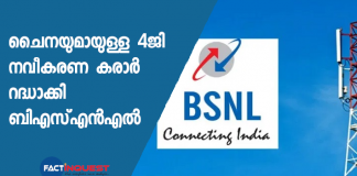 bsnl and mtnl cancel 4g tenders to exclude chinese telecom giants huawei and zte