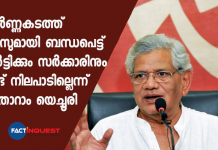 cpm government stand on gold smuggling case sitaram yechuri