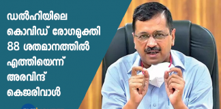 'Delhi Covid-19 model is being discussed in India and abroad': Kejriwal