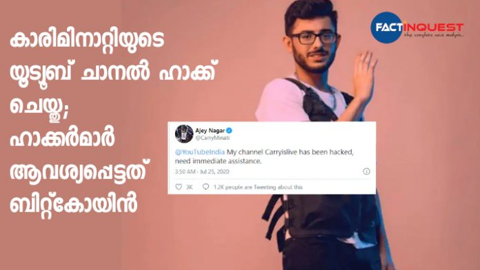 YouTuber CarryMinati's channel hacked; hackers ask for bitcoin donations