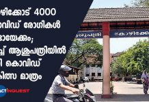 Kozhikode beach hospital only for covid patients