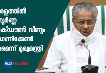 kerala lock down