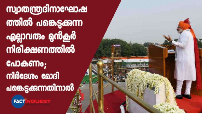 Security personnel, other staff slated to take part in Independence Day event quarantined till August 15