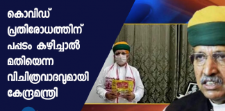 A BJP Minister Has Gone Viral After He Claimed 'Bhabhiji Papad' Can Fight Coronavirus